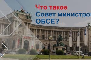 thumbnail: Что такое Совет министров ОБСЕ? (OSCE)