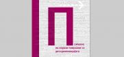 Мисијата на ОБСЕ во Скопје го поддржа објавувањето на оваа публикација.