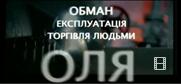 У 2006 р. Руслана взяла участь в кампанії ОБСЄ з підвищення обізнаності загалу про торгівлю людьми