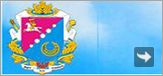 Один з 22-х веб-ресурсів місцевої влади у Дніпропетровській області, розроблений за підтримки ОБСЄ