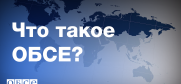 ОБСЕ, объединяющая 57 государств-участников из Северной Америки, Европы и Азии, – это крупнейшая в мире региональная организация, занимающаяся вопросами безопасности.