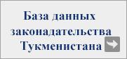 Cодержит официально опубликованные нормативные акты национального законодательства и международные договоры, участником которых является Туркменистан