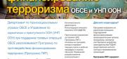"Cover RU - Factsheet ""OSCE-UNODC Training Programme on Countering Terrorist Financing"" (OSCE)"