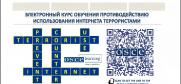 """A spotlight from the Central Asian Online Regional Training """"From Cyber-Enabled Crime to Terrorism: Efficient Online Investigations and the Role of Digital Forensics"""", 21 October 2020. (OSCE/Otabek Rashidov)"""