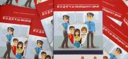 The Basics of Child Safety handbook is a vital guideline for schoolchildren, teachers and parents aiming to raise awareness among primary school students on various safety issues including traffic safety, bullying at school and drug and alcohol abuse, Belgrade, 12 February 2018. (OSCE/Milan Obradovic)