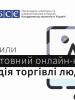 Онлайн-курс «Протидія торгівлі людьми в Україні»