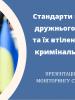 Відео презентації: Стандарти правосуддя, дружнього до дитини, та їх втілення в Україні (кримінальний аспект)