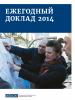 Ежегодный доклад ОБСЕ, 2014 год (OSCE)