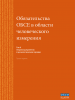 Front cover of the Russian translation of the OSCE Human Dimension Commitments: Volume 2, Chronological Compilation (third edition) (OSCE)