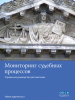 Front cover of the Russian translation of Trial Monitoring: A Reference Manual for Practitioners, Revised edition 2012 (OSCE)