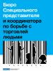 Информационный листок ОБСЕ: Бюро Специального Представителя и Координатора по борьбе с торговлей людьми.
