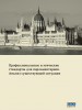 "Front cover of the Russian translation of the ""Background Study: Professional and Ethical Standards for Parliamentarians"" (OSCE)"