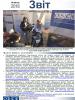Обкладинка для звіту від 18 квітня (OSCE)