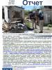 обложка для отчета за 10 июня 2018 года (OSCE)