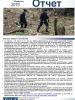 Отчет о работе по состоянию на 12 августа 2019 года (OSCE)