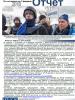 cover: Отчет о работе по состоянию на 8 февраля 2018 г. (OSCE)