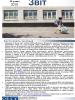 Звіт про роботу місії станом на 20 травня 2019 року (OSCE)