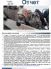 Отчет о работе по состоянию на 11 марта 2019 года (OSCE)
