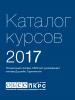Cover: Каталог курсов 2017 (OSCE)