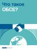 Что такое ОБСЕ? (OSCE)