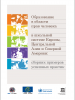 "Front cover of the Russian translation of ""Human Rights Education in the School Systems of Europe, Central Asia and North America: A Compendium of Good Practice"" (OSCE)"