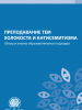 "Front cover of the Russian translation of ""Education on the Holocaust and on Anti-Semitism: An Overview and Analysis of Educational Approaches"" (OSCE)"