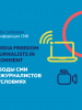 16th South Caucasus Media Conference - Strengthening media freedom and safety of journalists in a changing environment (OSCE)