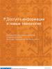 """Обложка публикации """"Доступ к информации и новые технологии"""" (OSCE)"""