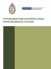 Cover of Countering Domestic Violence: Manual (OSCE)