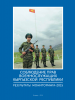 Report human rights within the Kyrgyz Armed Forces, available in Russian only.  (OSCE)