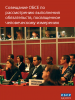 Front cover of the Russian translation of the factsheet on the Human Dimension Implementation Meeting (OSCE)