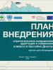 Russian cover (OSCE)