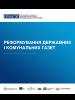Обкладинка: Реформування державних та комунальних газет. (OSCE)