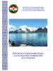2019 Review of the Emergency Situations and Civil Defense in the Republic of Tajikistan. (OSCE)