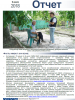 Обложка для Отчета о работе по состоянию на 9 июля 2018 г. (OSCE)