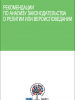 "Front cover of the Russian translation of the ""Guidelines for Review of Legislation Pertaining to Religion or Belief"" (OSCE)"