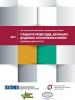 Стандарти правосуддя, дружнього до дитини, та їх втілення в Україні (кримінальний аспект). Обкладинка (OSCE)