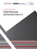 Қазақстандағы практикалық журналистика 3.0 (OSCE)