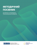 "Cover of publication ""Methodological Manual for Professionals Who Implement the Standard Corrective Programme for Perpetrators"". (OSCE)"