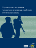 Front cover of the Russian translation of the Handbook on Human Rights and Fundamental Freedoms of Armed Forces Personnel (OSCE)