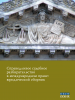 Front cover of the Russian translation of the Legal Digest of International Fair Trial Rights (OSCE)