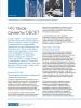Что такое саммиты ОБСЕ? (OSCE)