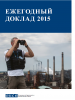 Cover of the Russian OSCE Annual Report 2015 (OSCE)