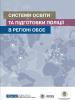 """Обкладинка звіту про дослідження """"Системи освіти та підготовки поліції в регіоні ОБСЄ"""" (2018 р.). (OSCE)"""