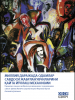 Front cover of the Uzbek translation of National Referral Mechanisms - Joining Efforts to Protect the Rights of Trafficked Persons: A Practical Handbook (OSCE)