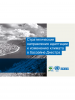 Russian cover for Strategic Framework for Adaptation to Climate Change in the Dniester River Basin (OSCE)