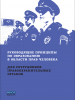 Front cover of the Russian translation of the Guidelines on Human Rights Education for Law Enforcement Officials (OSCE/Shiv Sharma)