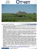 Отчет о работе по состоянию на 6 мая 2019 года (OSCE)