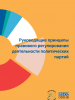 Front cover of the Russian translation of the Guidelines on Political Party Regulation (OSCE/Shiv Sharma)