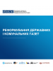 Cover: Reform of State and Municipal Printed Media. Available only in Ukrainian. (OSCE)